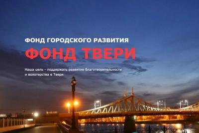 Фонд городского развития «Фонд Твери» оказывает поддержку социальным учреждениям