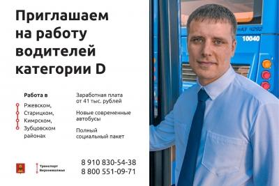 Более 300 рабочих мест создадут в Тверской области благодаря внедрению новой транспортной модели еще в четырех агломерациях