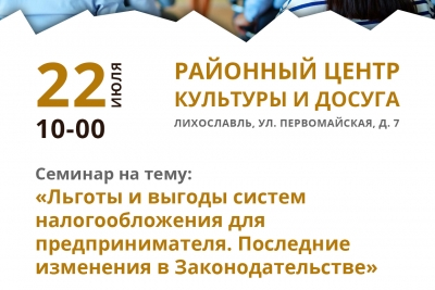 Семинар на тему: «Льготы и выгоды систем налогообложения для предпринимателя. Последние изменения в Законодательстве»