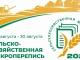 Первая сельскохозяйственная микроперепись пройдет на всей территории Российской Федерации