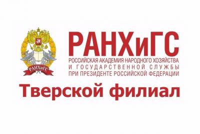 Тверской филиал РАНХиГС предлагает пройти бесплатное обучение без отрыва от работы