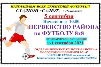 5 сентября — Первенство района по футболу