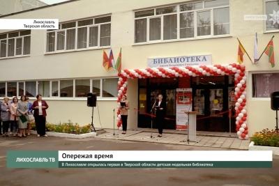 В Лихославле открылась первая в Тверской области детская модельная библиотека