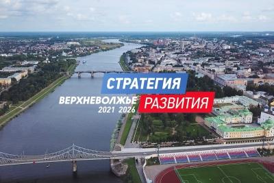 Стратегия развития — Верхневолжье 2021-2026