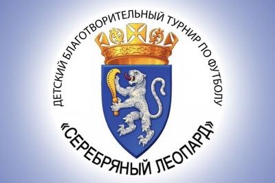 18 сентября в Лихославле пройдет Детский Благотворительный турнир по футболу «Серебряный Леопард»