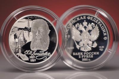 Фёдор Достоевский на монете Банка России