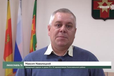 Помните о пожарной безопасности! Обращение заведующего отделом по делам ГО и ЧС администрации Лихославльского района