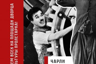 В Твери под открытым небом пройдет ретро показ короткометражных комедий с Чарли Чаплином