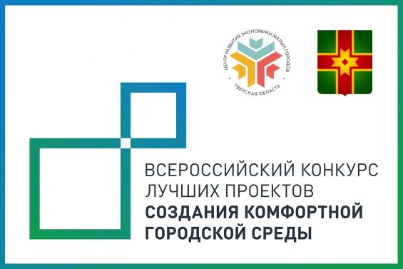 Стартовал прием предложений для участия во Всероссийском конкурсе лучших проектов по созданию комфортной городской среды
