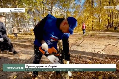 В Лихославльском муниципальном округе проходят осенние субботники