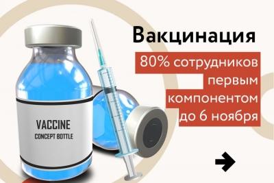 Вакцинация 80% сотрудников