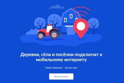 Выбирайте населённые пункты, где появится интернет 4G в 2022 году