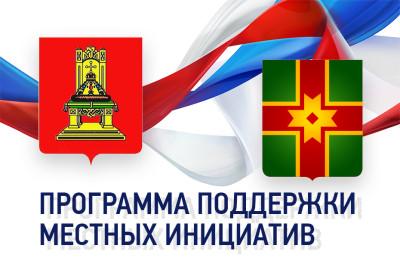 Программа поддержки местных инициатив в Лихославльском районе