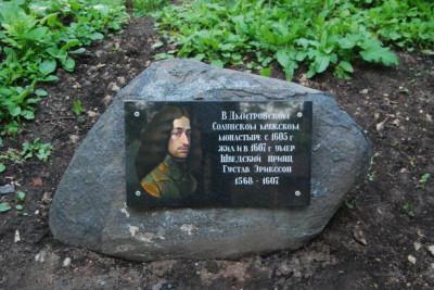 Памятник Густаву
