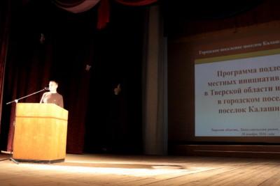 Собрание жителей поселка Калашниково для обсуждения участия в ППМИ-2017