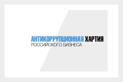 Антикоррупционная хартия