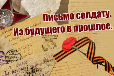 Всероссийская акция «Письмо Победы»