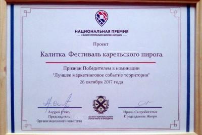 Национальная Премия в области территориального маркетинга и брендинга
