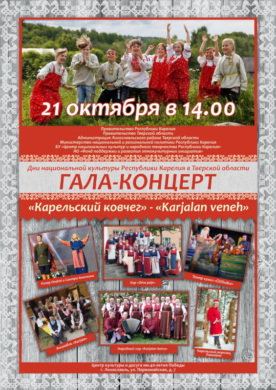 Дни национальной культуры Республики Карелия в Тверской области