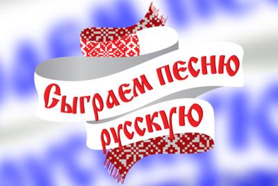 Сыграем песню русскую
