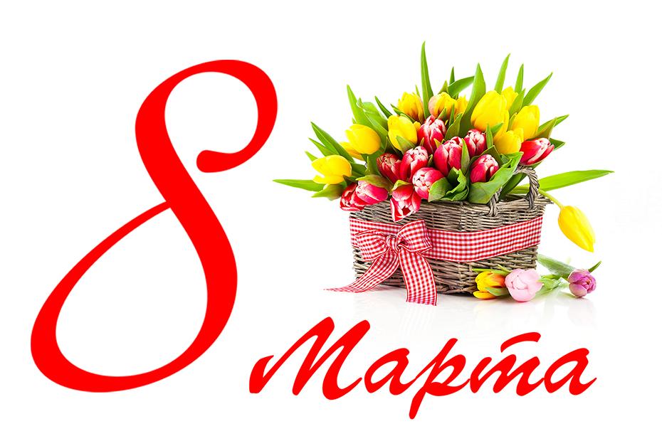 поздравление главы международным женским днем печенье заранее растопленным